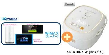 UQ WiMAX 正規代理店 3年契約UQ Flat ツープラスパナソニック SR-KT067-W [ホワイト] + WIMAX2+ (WX04,W05,HOME L01s)選択 Panasonic IHジャー 炊飯器 家電 セット ワイマックス 新品【回線セット販売】B