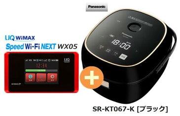 UQ WiMAX 正規代理店 3年契約UQ Flat ツープラスパナソニック SR-KT067-K [ブラック] + WIMAX2+ Speed Wi-Fi NEXT WX05 Panasonic IHジャー 炊飯器 家電 セット ワイマックス 新品【回線セット販売】B