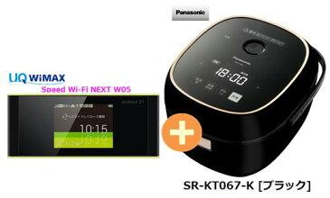 UQ WiMAX 正規代理店 3年契約UQ Flat ツープラスパナソニック SR-KT067-K [ブラック] + WIMAX2+ Speed Wi-Fi NEXT W05 Panasonic IHジャー 炊飯器 家電 セット ワイマックス 新品【回線セット販売】B