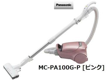 パナソニック MC-PA100G-P [ピンク] Panasonic 掃除機 家電 単体 新品