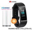 88モバイル楽天市場店で買える「UQ WiMAX 正規代理店 3年契約UQ Flat ツープラスHUAWEI Band 3 Pro [ブラック] + WIMAX2+ Speed Wi-Fi HOME L01s ファーウェイ ウエラブル端末 GPS Bluetooth スマートウォッチ セット 新品【回線セット販売】B」の画像です。価格は1円になります。