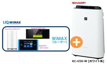UQ WiMAX 正規代理店 3年契約UQ Flat ツープラスシャープ KC-G50-W [ホワイト系] + WIMAX2+ (WX04,W05,HOME L01s)選択 SHARP プラズマクラスター 加湿空気清浄機 セット 新品【回線セット販売】B