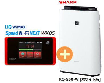 UQ WiMAX 正規代理店 3年契約UQ Flat ツープラスシャープ KC-G50-W [ホワイト系] + WIMAX2+ Speed Wi-Fi NEXT WX05 SHARP プラズマクラスター 加湿空気清浄機 セット 新品【回線セット販売】B