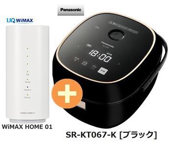UQ WiMAX 正規代理店 3年契約UQ Flat ツープラスパナソニック SR-KT067-K [ブラック] + WIMAX2+ WiMAX HOME 01 Panasonic IHジャー 炊飯器 家電 セット ワイマックス 新品【回線セット販売】B
