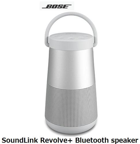 【10/4〜11日 買いまわりでポイント最大17倍】Bose SoundLink Revolve+ Bluetooth speaker [ラックスグレー]ボーズ Bluetooth スピーカー 単体 新品