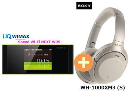 光回線・モバイル通信, モバイルWi-Fi UQ WiMAX 3UQ Flat SONY WH-1000XM3 (S) WIMAX2 Speed Wi-Fi NEXT W05 Bluetooth B