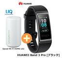 88モバイル楽天市場店で買える「UQ WiMAX 正規代理店 3年契約UQ Flat ツープラスHUAWEI Band 3 Pro [ブラック] + WIMAX2+ Speed Wi-Fi HOME L02 ファーウェイ ウエラブル端末 GPS Bluetooth スマートウォッチ セット 新品【回線セット販売】B」の画像です。価格は1円になります。