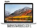 Apple MacBook Pro Retinaディスプレイ 2800/15.4 MPTU2J/A [シルバー]アップル PC 単体 新品