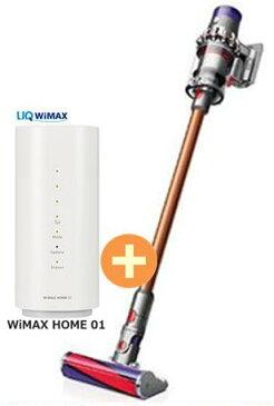 UQ WiMAX 正規代理店 3年契約UQ Flat ツープラスDyson V10 Absolutepro SV12 ABL + WIMAX2+ WiMAX HOME 01 ダイソン ハンディ スティック コードレス掃除機 家電 セット 新品【回線セット販売】B