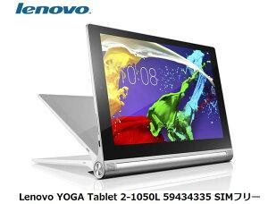 (無制限プラン選択可能)月額680円(税抜)〜 最大1ヶ月間無料 Lenovo YOGA Tablet 2-1050L 59434335 SIMフリー+SIMカード(microSIM)タブレット セット アンドロイド Android NTTドコモ回線(docomo 回線) LTE U-mobile*d(umobile)【送料無料】