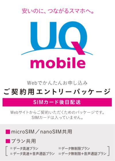 即日発送 月額980 円(税抜)〜 UQmobile 契約用 エントリーパッケージ SIMカード 後送りタイプ【送料無料】(microSIM nanoSIM マルチSI【MVoLTE】共用)UQ mobile データ通信 音声通話に対応 KDDI回線 UQモバイル