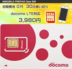 ドコモXiネットワーク(LTE) クレジットカード不要新発売 使い切りSIM    NTTドコモ回線(...