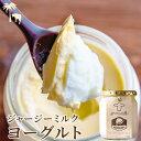 ジャージーミルクヨーグルト|二層ヨーグルトの新しい美味しさ!八丈島ジャージー牛の生乳100%無糖ヨーグルト|八丈島乳業