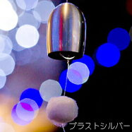 Noh made wind chimes TSUBOMI silver / cast skin wind-bell