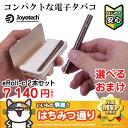 電子タバコ eRoll-c 本体 2本セット 細身タイプ(細く軽い)Joyetech社製 【電子たばこ vape 禁煙 グッズ 禁煙パイポ 煙が多い…
