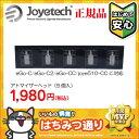 電子タバコ アトマイザーヘッド C1タイプ 5個入り (Joyetech製 eGo-C/eGo-C2/eGo-CC/joye510-CC/e Rolle/Roll-c/eRollMega用)