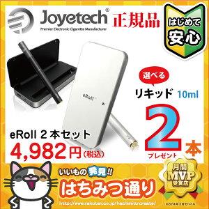 電子タバコ Joyetech社製 eRoll  本体 2本セット 【イーロール 電子たばこ v…