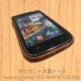 """SamsungGalaxySGT-I9000SC-02B対応木製ケース耐久性に優れ使う程に艶めくマホガニー木使用""""スマホ""""スマートフォン"""""""