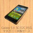"""GalaxyS2SC02C対応木製ケース耐久性に優れ使う程に艶めくマホガニー木使用""""スマートフォン"""""""