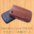 "BlackBerryCurve9300対応木製ケース耐久性に優れ使う程に艶めくマホガニー木使用""スマホ""スマートフォン"""
