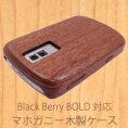 "BlackBerryBOLD対応木製ケース耐久性に優れ使う程に艶めくマホガニー木使用""スマホ""スマートフォン"""