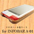 """auINFOBARA-01TROTTERF-12C�����������ѵ�����ͥ��Ȥ���˱��ޥۥ��ˡ��ڻ���""""�����桼""""���ޡ��ȥե���""""���ޥե���""""���ޥ�""""���ޥե�""""����ե��С�"""""""