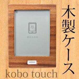 最安値の名入れ加工賃!送料無料 電子書籍 Rakuten kobo Touch type-B木製ケース 本体別売り...