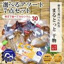 【まるとっと 干物】骨まで食べられる軟らかい干物 選べるアソート7点セット【北海道/愛媛/長崎産(H27.7時点) キシモト やわらか…