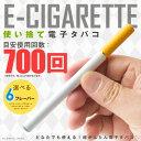 電子タバコ  【メール便可能】説明書不要!簡単使い捨て電子タバコ E-CIGARETTE700 選べる6テイスト 700回程度吸引可能 VAPE ベープ 本体 電子タバコ