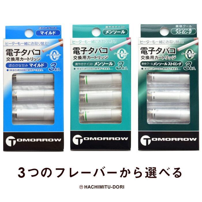 電子タバコ 【メール便可能】電子タバコ TOMORROW 専用 カートリッジ3個入り(交換用カートリッジ) トップランド社製 【トゥモロー 電子たばこ vape 煙が多い】5個買って1個おまけキャンペーンは終了いたしました。
