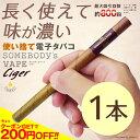 使い捨て 電子タバコ (800回程度吸引可能) 【メール便可...
