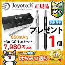 電子タバコ eGo-CC 本体 1本セット 650mAh Joyetech社製 【電子たばこ vape 禁煙 グッズ 禁煙パイポ 喫煙 愛煙 煙が多い ベ…