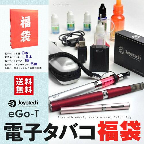 Joyetech eGo-T福袋 電子タバコ3本セット+ミニベープケース+リキッド5本+各種アク...