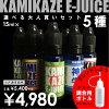 電子タバコリキッドKAMIKAZE全20種から選べる!日本製電子タバコリキッドお得な大人買いセット国産KAMIKAZEE-JUICE(15ml)選べるカミカゼ5点セット調合用ボトル1個付iqos(アイコス)ではありません。