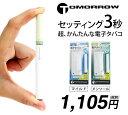電子タバコ 本体 【メール便選択で送料340円】 VAPE ...