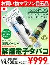 電子タバコ TaEco FOG タエコフォッグ スターターキット(本体と充電ケーブル、リキッドのセット)※日本国内メーカー品 made by j…