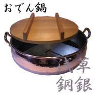 銅銀銅器店『職人作り銅製おでん鍋』