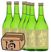 如空純米酒金ラベル720ml6本セット