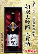 如空大吟醸【令和2年】入賞酒720ml