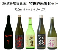 【家飲み応援企画】特選純米酒720ml5本セット