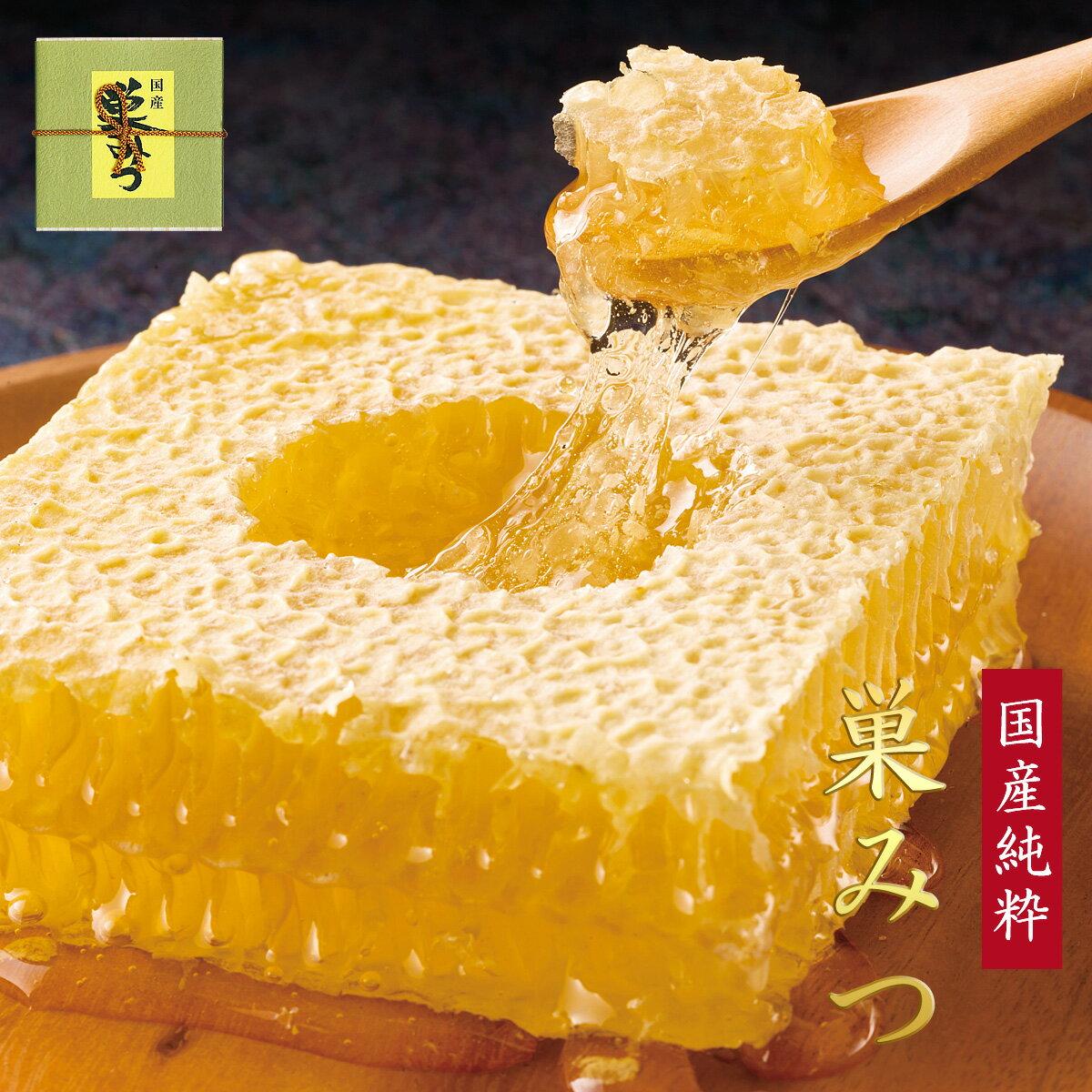 九州蜂の子本舗『国産純粋巣みつ』