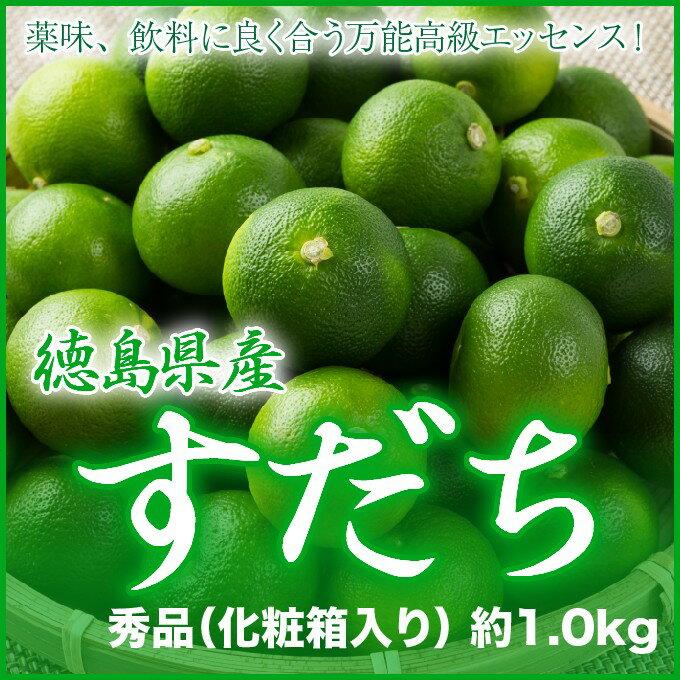 【送料無料】 徳島県産 『すだち』 秀品 大玉 3L~2Lサイズ (約1.0kg) 化粧箱入り