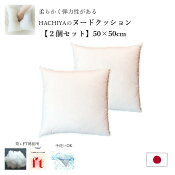 洗える日本製ヌードクッション中材セアテポリエステル40×40cm