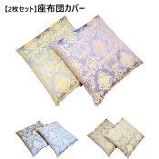【2枚セット】座布団カバーゴシック銘仙版55×59cmブルーグリーン