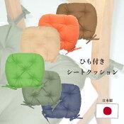 バテイ型シートクッション/座布団厚み6cm紐付き洗える日本製