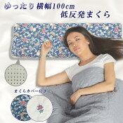 低反発枕(ピロー)100×30cmロングダブルサイズ横長SP-4カバー付きオロペサ/フラワーガーデン