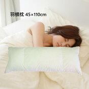 羽根枕グース(ガチョウ)100%45×110cmダブルサイズフェザーピロー
