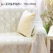 正方形190x190cm洗えるレースマルチカバー綿混日本製