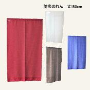防炎暖簾(のれん)/目隠し/間仕切り幅85x丈90cm日本製