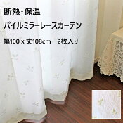 【2枚組】断熱・保温パイルミラーレースカーテン(100×108cm)日本製